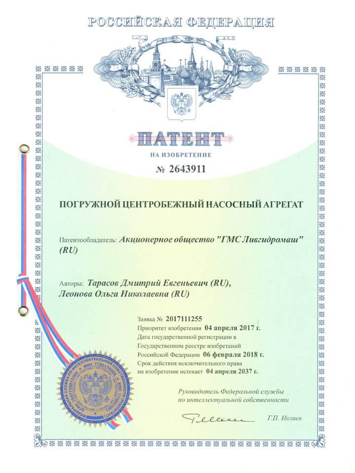 патент 2643911.jpg